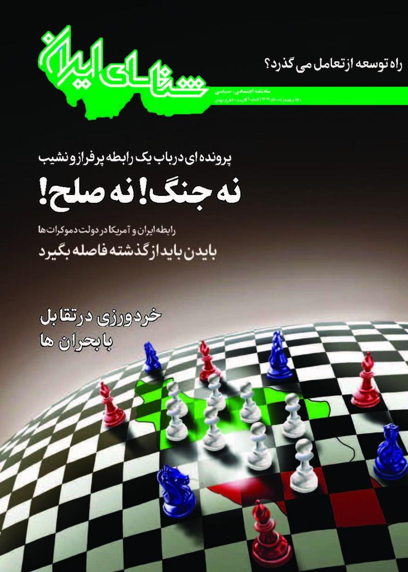 شناسای ایران